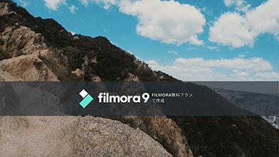 filmora9 値段